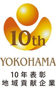 横浜型地域貢献企業10年表彰企業