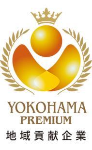 横浜型地域貢献企業プレミアム表彰企業