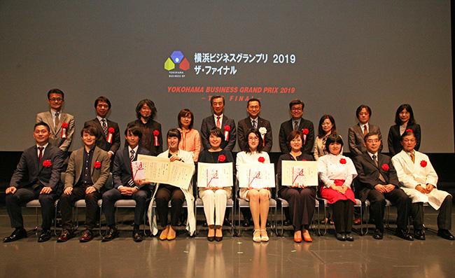 横浜ビジネスグランプリ2019 ザ・ファイナル