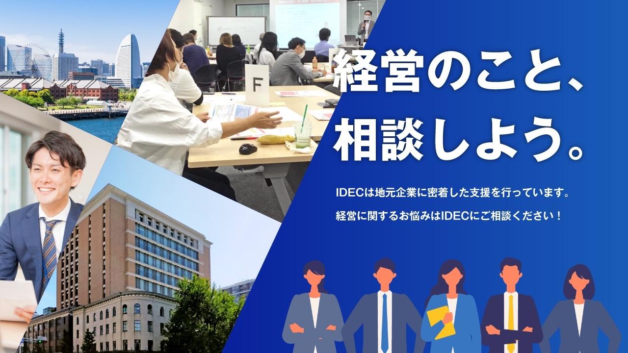 ホーム | 公益法人横浜企業経営支援財団